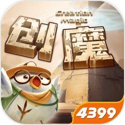 創造與魔法(建造2.0)