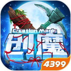 创造与魔法(建造2.0)
