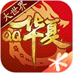 華夏(騰訊正版)