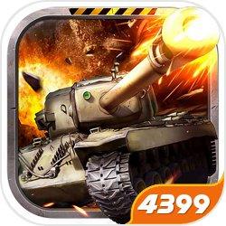 坦克:钢铁之心(红警世界争霸)