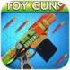 玩具枪模拟器