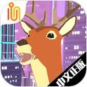 非常普通的鹿(沙雕鹿)