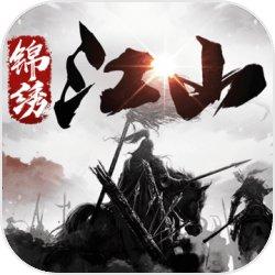 锦绣江山(官方版)