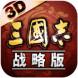 三国志:战略版3D