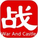 战争与城堡