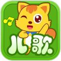 猫小帅儿歌