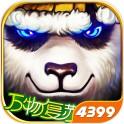太极熊猫攻略