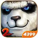 《太极熊猫2》万圣节礼包