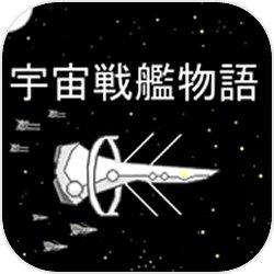 宇宙战舰物语好玩吗