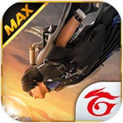 自由之火MAX