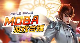 MOBA游戏合辑
