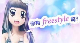"""freestyle""游戏合辑"